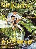 日経 Kids + (キッズプラス) 2007年 09月号 [雑誌]