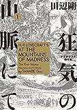 狂気の山脈にて 1 ラヴクラフト傑作集 (ビームコミックス)
