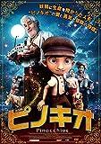 ピノキオ [DVD] -
