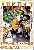 アサヒカメラ 2004年06月号[表紙:澤田知子(写真撮影)][特集:キヤノンEOS-1DマークII実写リポート][雑誌] (アサヒカメラ)