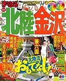 まっぷる北陸・金沢'14