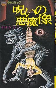 呪いの悪魔像 (レモン・コミックス)