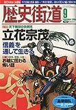 歴史街道 2009年 09月号 [雑誌]