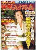 暴発!五十路妻 (FURIN MOOK) [ムック] / ブライト出版 (刊)