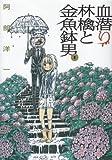 血潜り林檎と金魚鉢男 1 (電撃ジャパンコミックス ア 1-1)