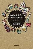 『ねじまき片想い』 柚木麻子