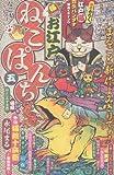 お江戸ねこぱんち 5 (にゃんCOMI廉価版コミック)