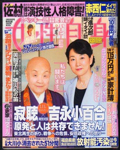 女性自身 2014年 3/25号 [雑誌]