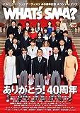 ソニー・ミュージックアーティスツ 40周年記念 スペシャル・ブック「WHAT's SMA?」