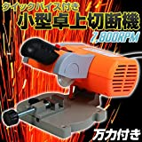 電動工具 カッター 鋼材の切断作業に 作業用品 軽量/裁断機 卓上ミニカッター