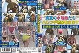 真夏の水着娘たち ハレンチ映像BEST  TFK007 [DVD]