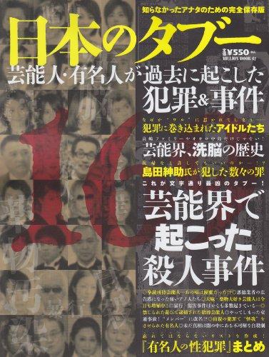 日本のタブー―芸能人・有名人が過去に起こした犯罪&事件 (ミリオンムック 67)