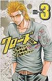 クローズZERO 3 (少年チャンピオン・コミックス)