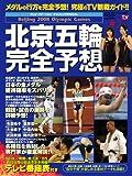 北京五輪完全予想 2008年 8/29号 [雑誌]