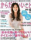 月刊からだにいいこと 2015年 05 月号 [雑誌]