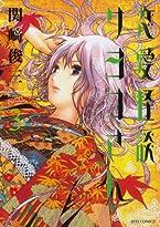 恋愛怪談サヨコさん 3 (ジェッツコミックス)