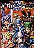 アリアンロッドRPG上級ルールブック(菊池 たけし/F.E.A.R.)