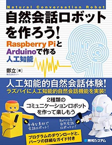 自然会話ロボットを作ろう! RaspberryPiとArduinoで作る人工知能