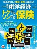 週刊東洋経済 2015年7/11号 [雑誌]