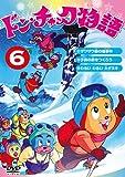 ドン・チャック物語6[DVD]