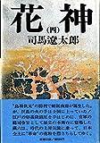 花神〈4〉 (1972年)