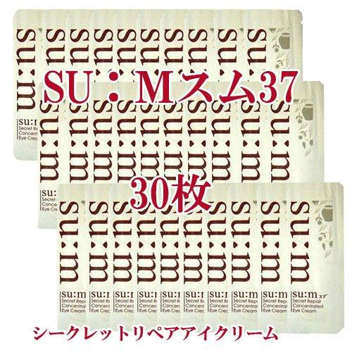 SUM37シークレットリペアアイクリーム激安価格 韓国のコスメ有名ブランドのサンプル30枚
