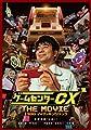 ゲームセンターCX THE MOVIE 1986 マイティボンジャック [DVD]