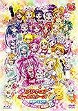 映画プリキュアオールスターズDX3 未来にとどけ!世界をつなぐ☆虹色の花【DVD】通常版