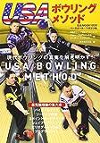 USAボウリングメソッド―現代ボウリングの真実を解き明かす! (B・B MOOK 1233)