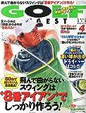 ゴルフダイジェスト 2015年 04 月号 [雑誌]