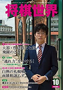 将棋世界 2014年 10月号 [雑誌]