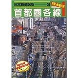 日本鉄道名所 勾配・曲線の旅 首都圏各線