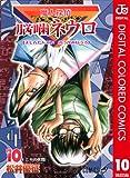 魔人探偵脳噛ネウロ カラー版 10 (ジャンプコミックスDIGITAL)