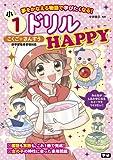 小1ドリル HAPPY こくご・さんすう: 夢をかなえる物語で学びたくなる!
