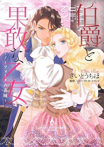 伯爵と果敢な乙女~ノーフォークの古城~: エメラルドコミックス/ハーモニィコミックス