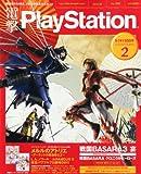 電撃 PlayStation (プレイステーション) 2011年 7/28号 [雑誌]