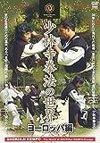 少林寺拳法の世界 ヨーロッパ編[DVD]