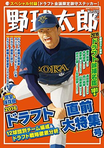 野球太郎No.020 2016ドラフト直前大特集号 (廣済堂ベストムック 338)