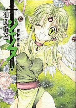 神風怪盗ジャンヌ 完全版 3 (Kamikaze Kaitou Jeanne Kanzenban, #3)                  (Japanese)                       Comics
