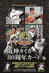 BBM 2015 阪神タイガース80周年カード BOX