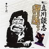 立川談志プレミアム・ベスト 落語CD集「らくだ」
