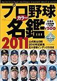 プロ野球カラー名鑑 2011 (B・B MOOK 738 スポーツシリーズ NO. 609)
