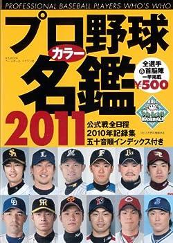 プロ野球カラー名鑑 2011