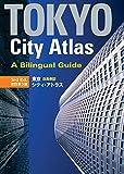 Tokyo City Atlas (Bilingual Guide)