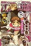 Comic ZERO-SUM (コミック ゼロサム) 2009年 03月号 [雑誌]