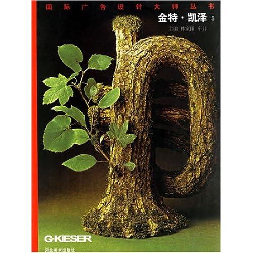 金特·凯泽5(国际广告设计大师丛书)