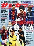 サッカーダイジェスト 2015年 5/28 号 [雑誌]