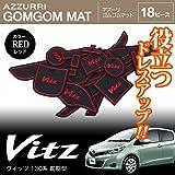 Vitz ヴィッツ 130系 前期 ロゴ入り ゴムゴムマット ドアポケット ラバーマット レッド 全18ピース