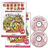 七田式(しちだ)教材 右脳高速学習 中学公民 CD