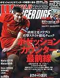 WORLD SOCCER DIGEST (ワールドサッカーダイジェスト) 2013年 2/21号 [雑誌]